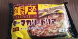 「最高に美味しい♡銀座カリーシリーズ!」の画像(2枚目)