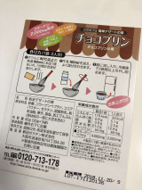 美味しく食べて健康に『機能性おやつ』コラーゲン入りデザートの素の画像(13枚目)