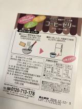 美味しく食べて健康に『機能性おやつ』コラーゲン入りデザートの素の画像(17枚目)