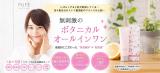 ピュフェ サンプルセット♡の画像(4枚目)