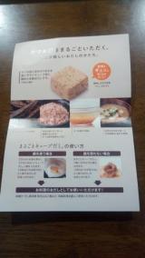 「ウェルネスフードジャパン プレミ本舗ファンサイト様のブース」の画像(2枚目)