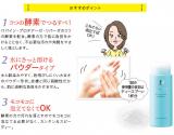 プモアで美活!!潤い保つ☆プモアクレンジング&洗顔セットの画像(5枚目)