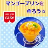 おいしいマンゴープリンを作って(共立食品)の画像(1枚目)