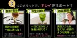 キレイと元気が動き出す♡黒酢が入った黒酢青汁の画像(3枚目)
