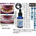 歯のホワイトニング美容液 「ホワイティプロ」口コミレビュー♪の画像(2枚目)