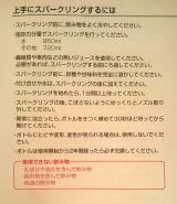★炭酸にできるソーダマシン『ツイスパソーダ』の感想(その2)の画像(5枚目)
