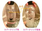 ★炭酸にできるソーダマシン『ツイスパソーダ』の感想(その2)の画像(2枚目)