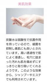 ★炭酸にできるソーダマシン『ツイスパソーダ』の感想(その2)の画像(8枚目)