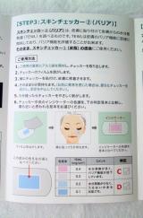 習慣性敏感肌のためのスキンケア、MediQOL(メディコル)のトライアルセット!の画像(4枚目)