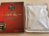 肉質日本一!大山黒牛カレーだいせんくろうしのレトルトカレーの画像(6枚目)