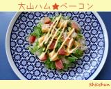 口コミ記事「大山ハムのおいしいおいしいベーコンで2品★」の画像