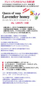口コミ記事「アンティアンの人気No,1手作り洗顔石鹸クイーンオブソープラベンダーハニー」の画像