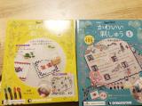 隔週刊『かわいい刺しゅう』創刊号・第2号にふれてみた!の画像(1枚目)