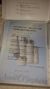 ホソカワミクロン化粧品 ナノクリスフェアの画像(2枚目)