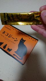 「【モニター】猫専用ウェットサプリ、ネコジーン」の画像(1枚目)