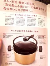 加熱してほったらかすだけのビストーニIH対応真空煮込み鍋の画像(2枚目)
