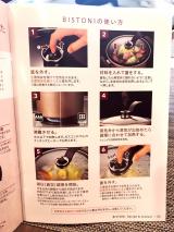 加熱してほったらかすだけのビストーニIH対応真空煮込み鍋の画像(3枚目)