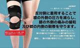 O・X脚の膝の安定に「AIDER エイダー膝サポーター」の画像(8枚目)