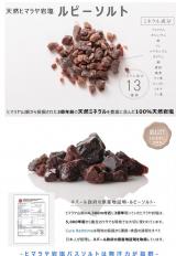 お試し267⭐️ Cureバスタイム フルーティローズの香り ヒマラヤ岩塩バスソルト 入浴剤の画像(2枚目)