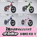 とうとう乗れた!(TT)d-bike kixの画像(2枚目)