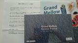 グランドメロー酵素ペーストの画像(2枚目)