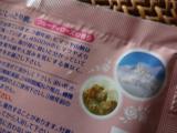 13種類の天然ミネラル「天然ヒマラヤ岩塩バスソルト」フルーティローズの香りの画像(2枚目)