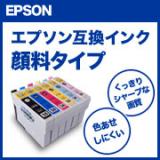 「エプソン互換インク 顔料タイプ」の画像(1枚目)