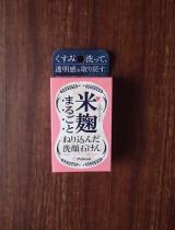 株式会社ペリカン石鹸さんの米麹まるごとねり込んだ洗顔石けん その1の画像(1枚目)