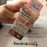 【モニター当選♪】BeanStalkmom葉酸+鉄+亜鉛サプリの画像(1枚目)