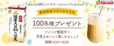 「【マルサン】厳選国産大豆100%豆乳を使用したレシピ大募集!【アンバサダー】」の画像(1枚目)