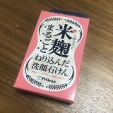 米麹まるごとねり込んだ洗顔石鹸/うさぎさんの投稿