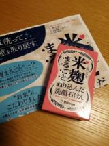『当選』米麹まるごとねり込んだ洗顔石けんの画像(1枚目)