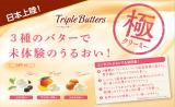 3種類のバター配合!たっぷりうるおうリップクリーム - 今日時々あしたの画像(1枚目)