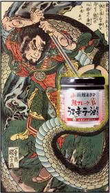 【クセになる辛さ♪】鮭フレークうま辛ラー油仕立て アレンジレシピ募集!の画像(1枚目)