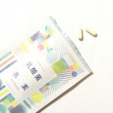 口コミ記事「メディキュア乳酸菌×水素カプセルDX③」の画像