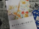 Sunny Daysの布ナプキン・ひし形プチ(布ライナー)の画像(5枚目)