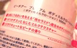 ペリカン石鹸 ピーチアー プレミアムボディミルク その1の画像(2枚目)