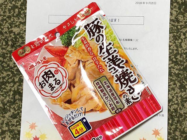 口コミ投稿:これもあった笑笑今日の晩御飯よ(^^) #お肉まる #おにくまる #monipla #marutomo_fan