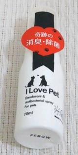 「奇跡の消臭・除菌剤 I Love Pet (70ml)」の画像(1枚目)