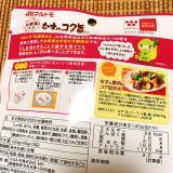 なすを簡単レンジ調理♡ᵕ̈マルトモのあえるだけ調味料の画像(4枚目)