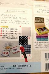 初心者でも簡単に刺繍が始められる本♥の画像(3枚目)