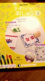 初心者でも簡単に刺繍が始められる本♥の画像(2枚目)