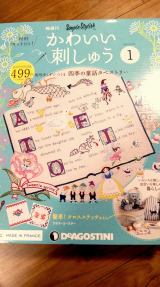初心者でも簡単に刺繍が始められる本♥の画像(1枚目)