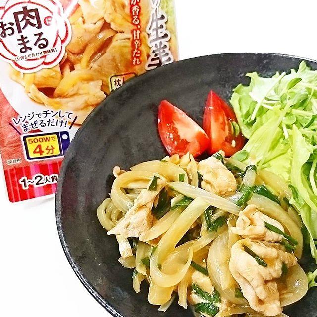口コミ投稿:。💮豚の生姜焼き9月1日に発売された『お肉まる(R)』たまねぎと豚肉を一緒にレンジで…