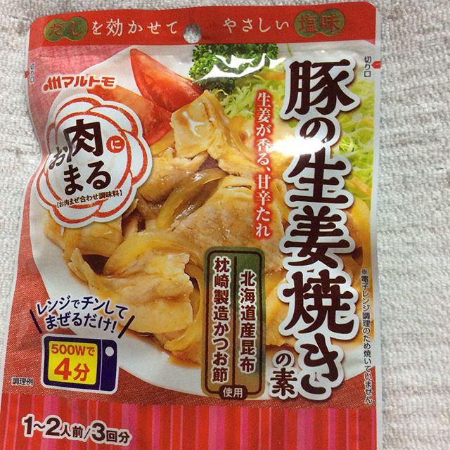 口コミ投稿:簡単に生姜焼きができました。レンジで簡単に一品ふやせて嬉しい。そして美味しい。#…