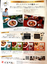 ☆鶏肉とこどもピーマンのイタリア漁師飯@アクアパッツァ、ご褒美ご飯の画像(3枚目)