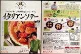 ☆鶏肉とこどもピーマンのイタリア漁師飯@アクアパッツァ、ご褒美ご飯の画像(6枚目)