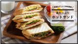【モニター募集】一度に食パン4枚プレスできる!グリルdeクック ホットサンドパンの画像(1枚目)