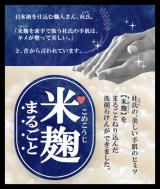 米麹まるごとねり込んだ 洗顔石けんの画像(4枚目)