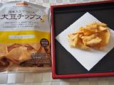 身体に嬉しく美味しい食感! 国産大豆でつくった 大豆チップス♪の画像(3枚目)